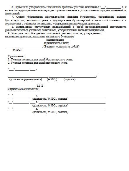 prik-uch-pol-2