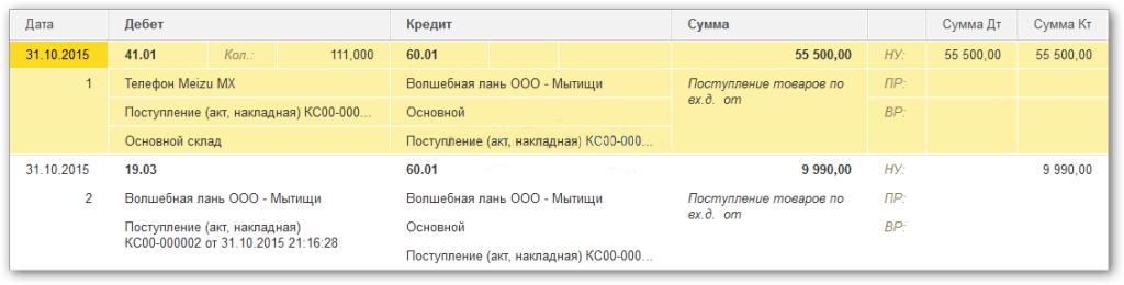 provodki-po-postuleniyu-tovarov-1024x260
