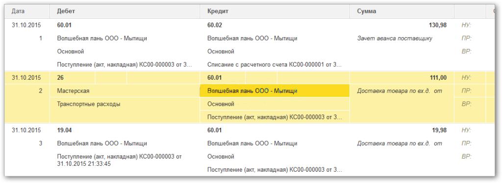 provodki-po-postupleniyu-uslug-v-1S8-1024x374