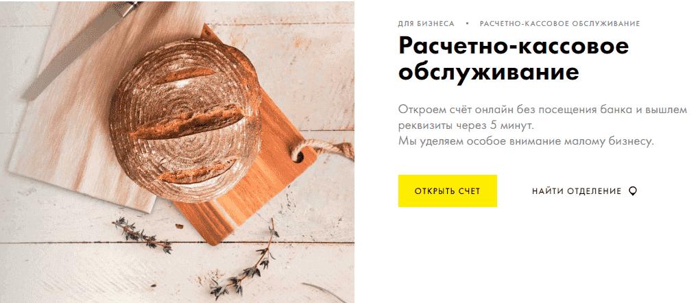Тарифы РКО Райффайзенбанка для ИП и ЮР. лиц