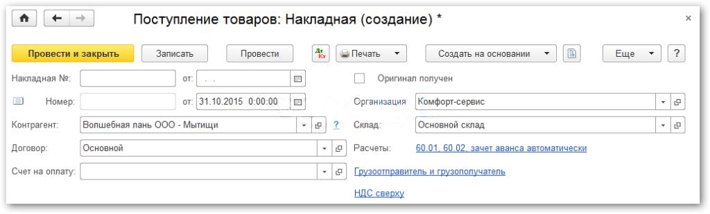 shapka-dokumenta-postupleniya-tovara-1024x309