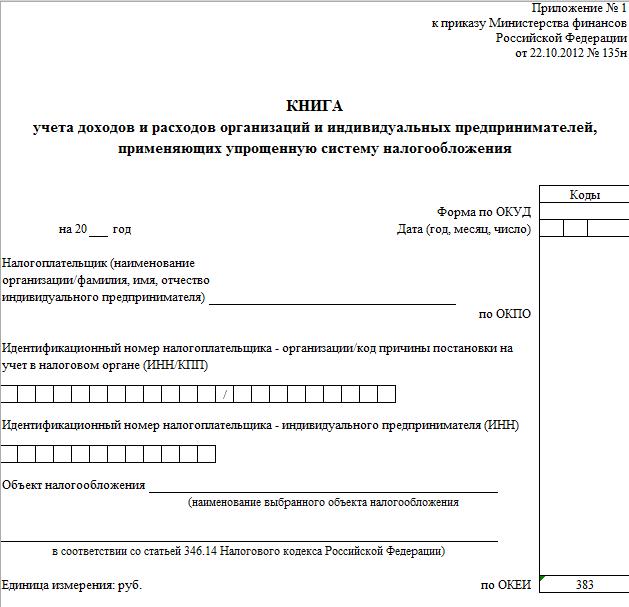shapka knigi ucheta dohodov raskhodov USN