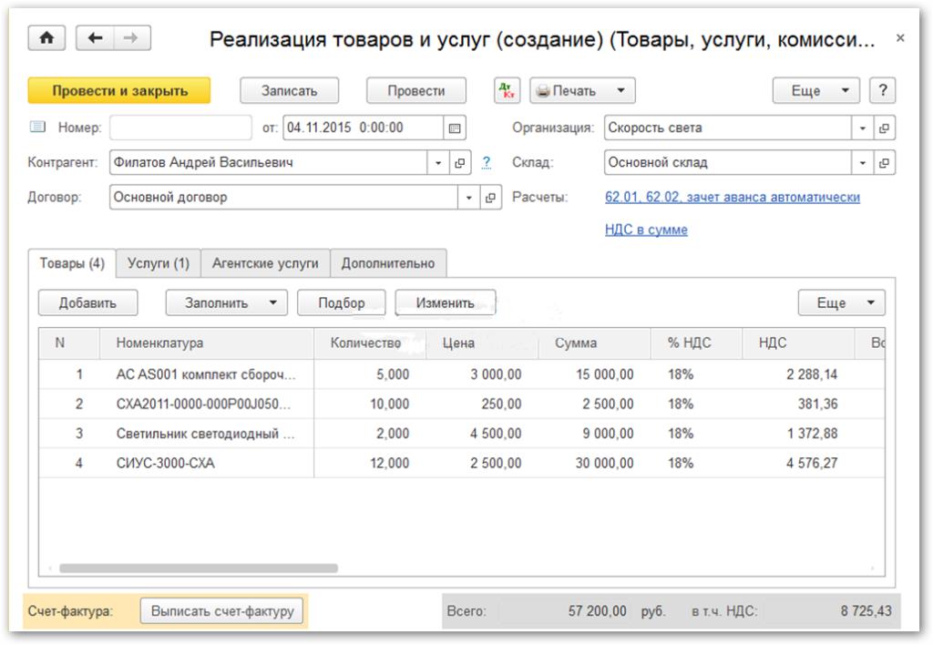 sozdannyiy-dokument-realizatsiya-tovarov-i-uslug-v-1s-8-1024x708