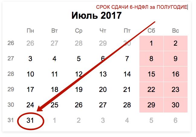 srok-sdachi-6-ndfl-za-2-kvartal-2017