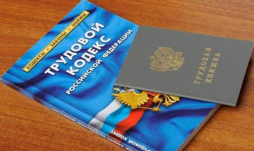 Изменения в ТК РФ об удаленной работе с 2021 года