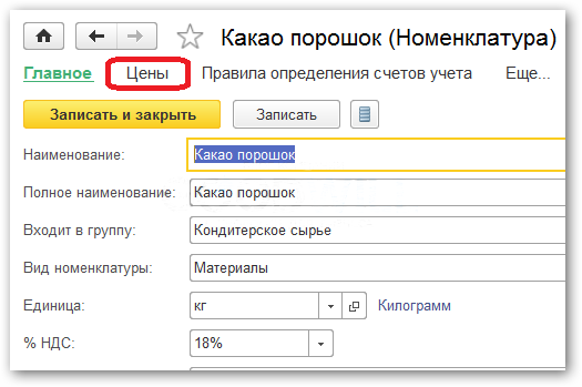 ustanovka-tsenyi-na-nomenklaturu