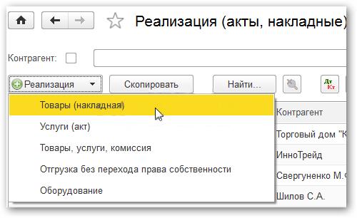 Продажа товаров и услуг в программе 1С 8.3 Бухгалтерия 3.0