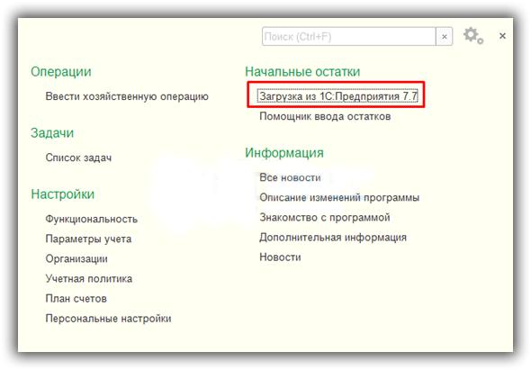 zagruzka-dannyih-iz-1S-7.7