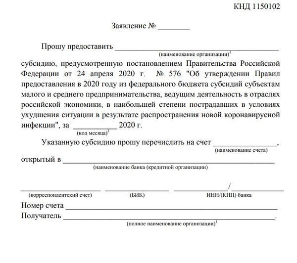 Пример заявления на получение денег от правительства