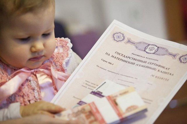 Изменились правила использования материнского капитала