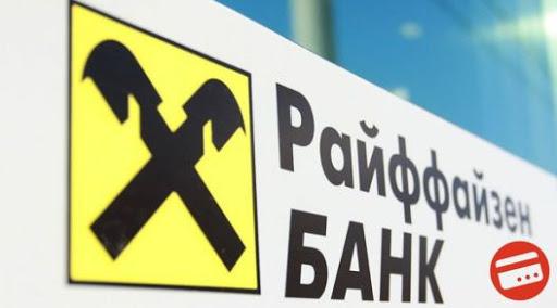 Потребительский кредит наличными в Райффайзенбанке