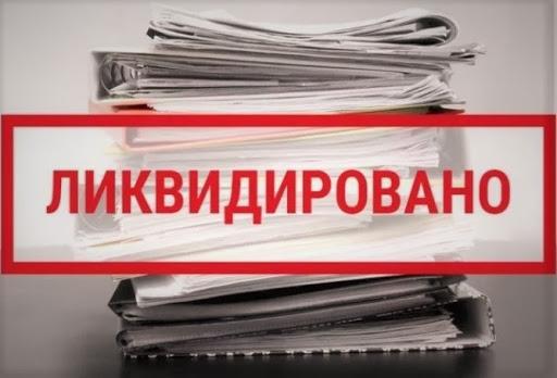 Услуги ликвидации ООО от опытных профессионалов