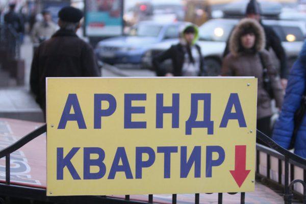 Как дешево арендовать жилье в Москве?