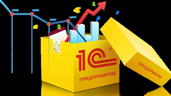 1С в Калининграде: продажа, обучение и сопровождение по выгодным ценам