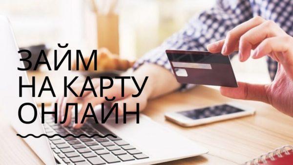 Кредит онлайн на карту