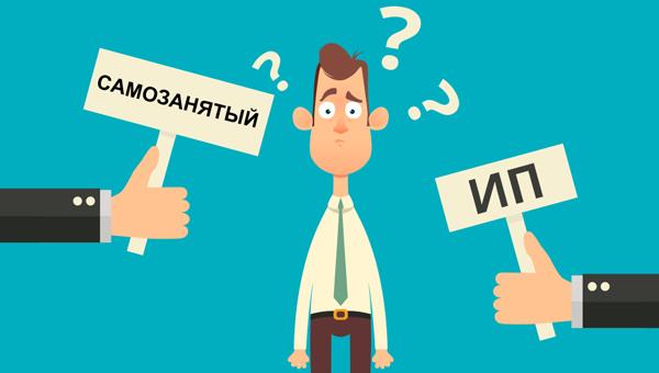 Регистрация или работа в тени – что выбрать реально самозанятым лицам