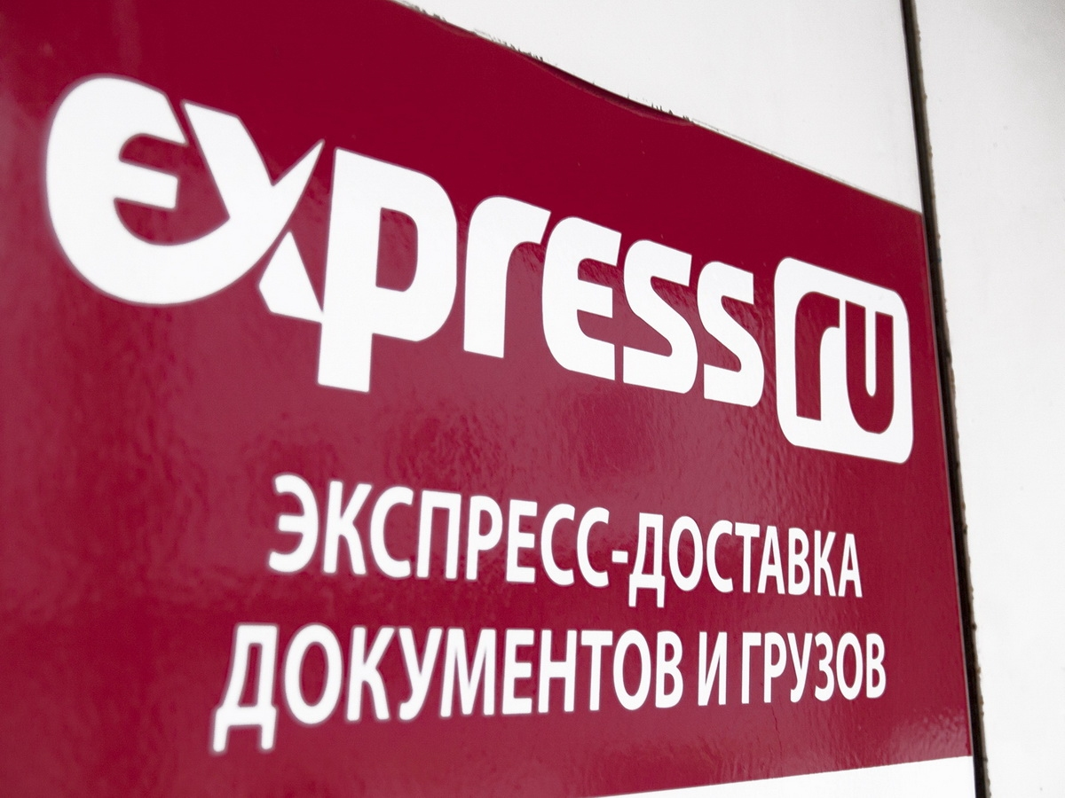 Международная доставка  с компанией Экспресс