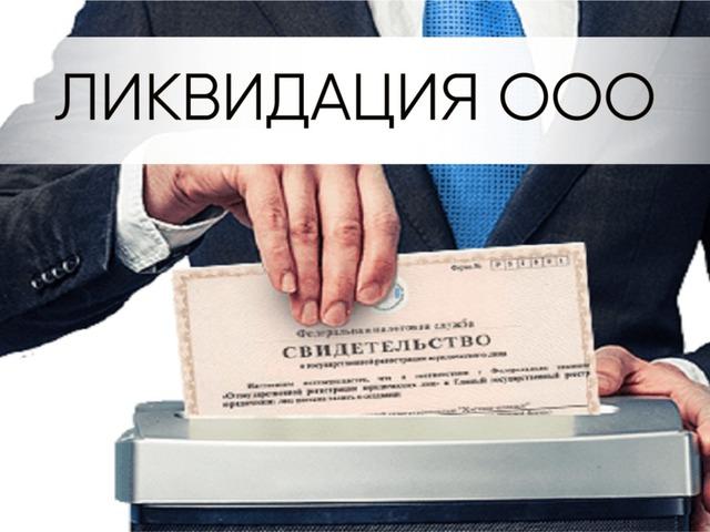 Помощь в ликвидации ООО в  Москве